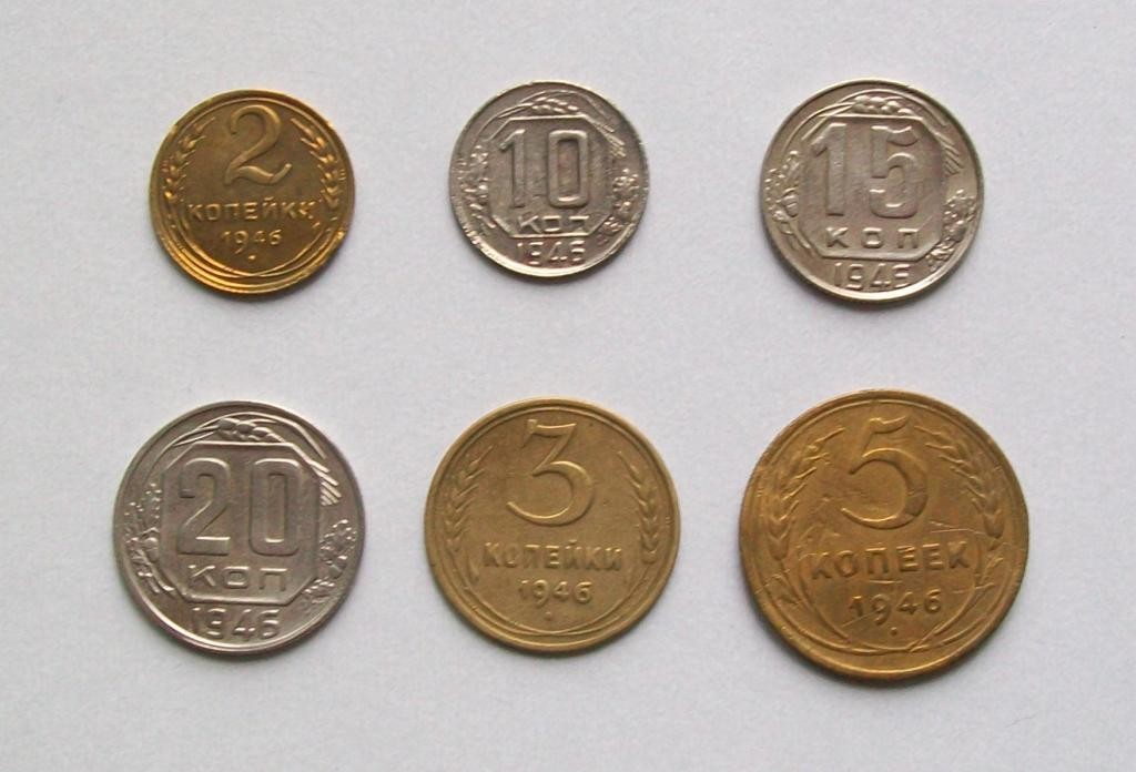 2,3 копейки,5,10,15,20 копеек 1946 год.
