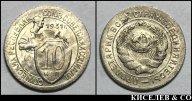 10 копеек 1931 штемпельный блеск UNC !