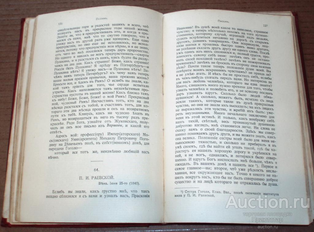 [РЕДАКЦИЯ КАЛЛАША] Н.В.ГОГОЛЬ. ПИСЬМА 1915г.! РЕДКОСТЬ! (8/8)