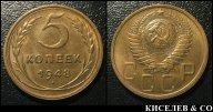 5 копеек 1948 штемпельный блеск UNC- !