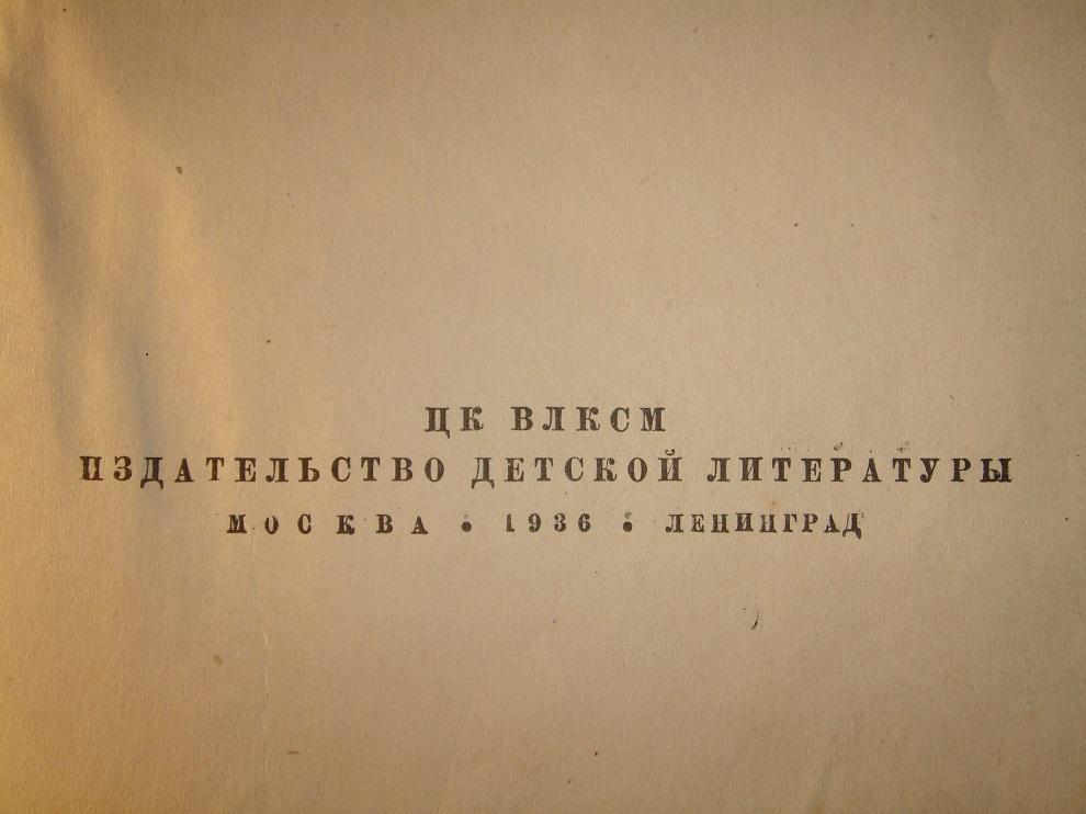 Старая книга 1936 года, Мать, Горький Максим