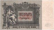 РАСПРОДАЖА!!! 500 рублей 1918 г. Ростов,  В/З Вензель, лит. ВА-38!!! Очень редкие!!! С рубля!!!