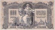 РАСПРОДАЖА!!! 1000 рублей 1919 г. Ростов,  В/З Вензель, лит. АЫ-18747! Очень редкие! С рубля!!!