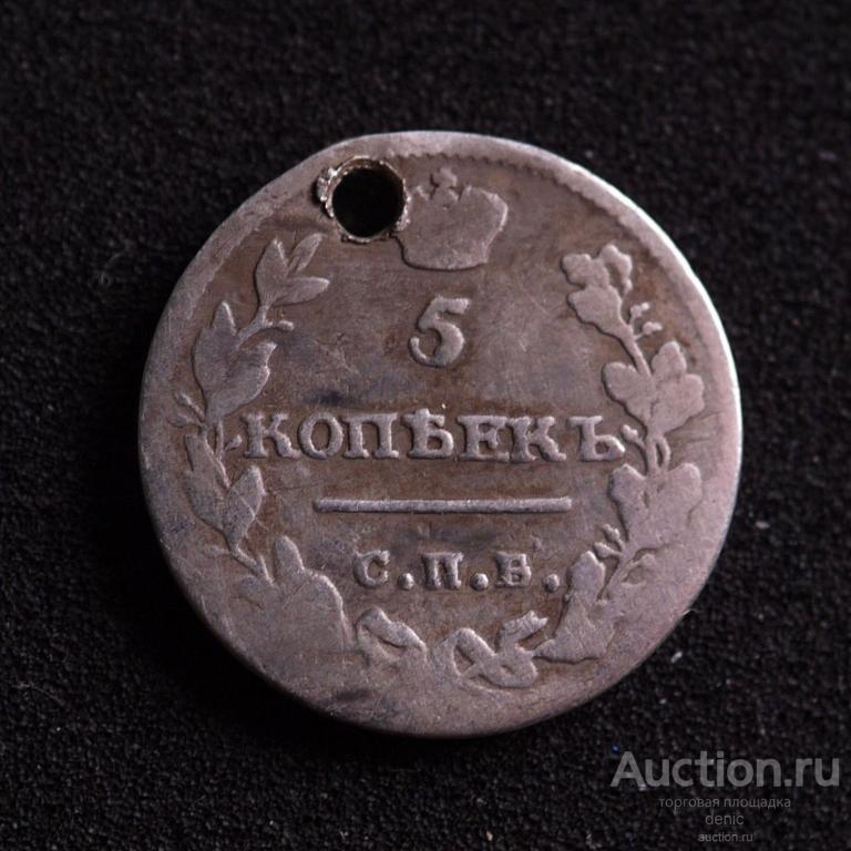 5 копеек 1815 г. СПБ МФ.  (е9)