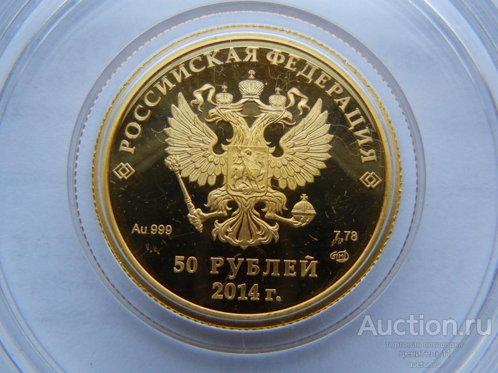 50 рублей Керлинг Сочи 2014 золото 999 -7,78 г. Неплохая инвестиция  С  рубля !!!