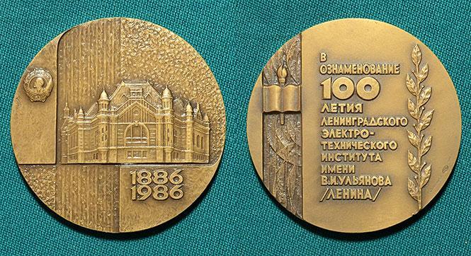 Медаль 100 лет ЛЭТИ им.В.И.Ульянова 1985 - #41385