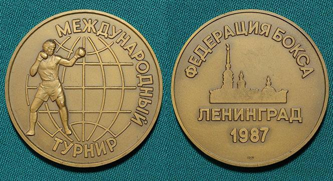 Медаль Турнир по боксу 1987 - #51669