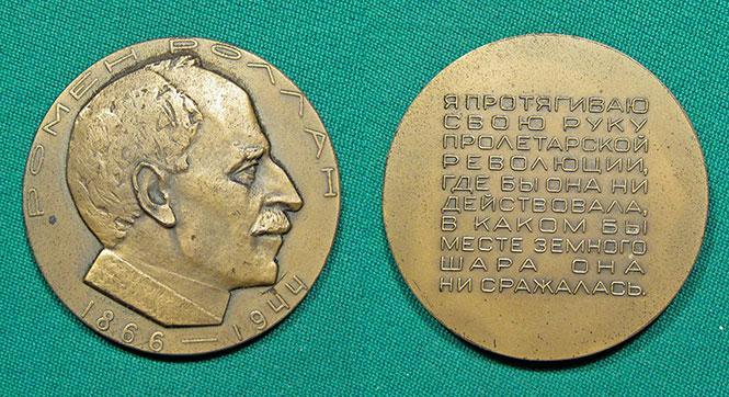 Медаль Ромен Роллан 1967 - #30622