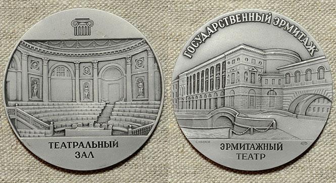 Медаль Эрмитажный театр 1989 - #34419