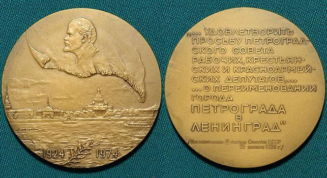 Медаль Переименование Петрограда 1974 - #37066