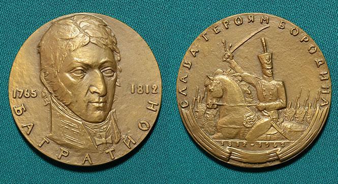 Медаль П.И.Багратион 1963 - #51666