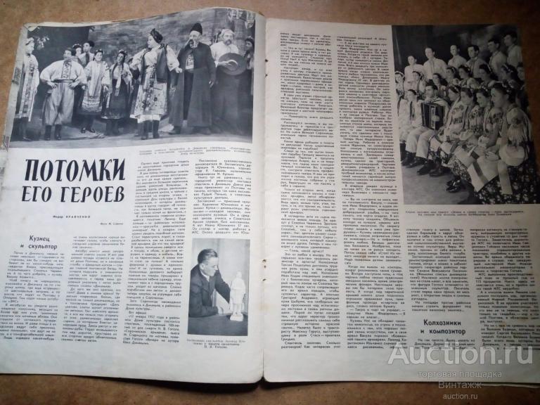 Журнал Огонек Гоголь Юбилейный выпуск! 1952