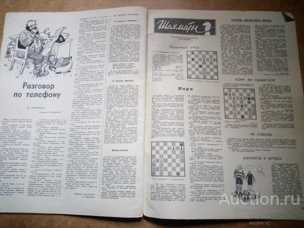Журнал Огонек Гоголь 1959