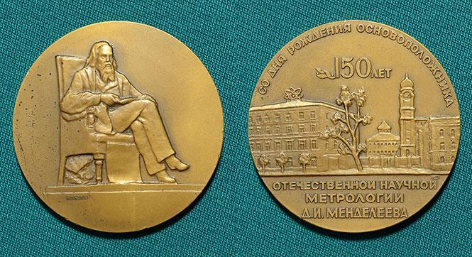 Медаль Д.И.Менделеев 1984 - #51814