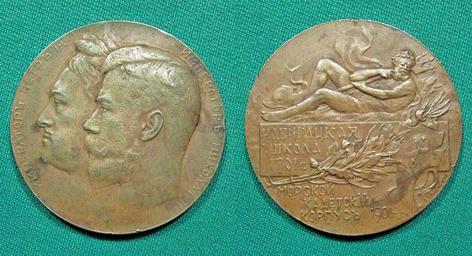 Медаль Морской кадетский корпус 1901 - #30515