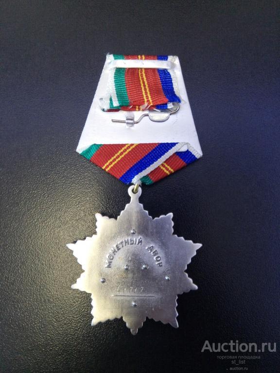 Орден Дружбы народов СССР реплика