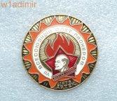 VII Всесоюзный слет пионеров Артек 1976 Всегда готов