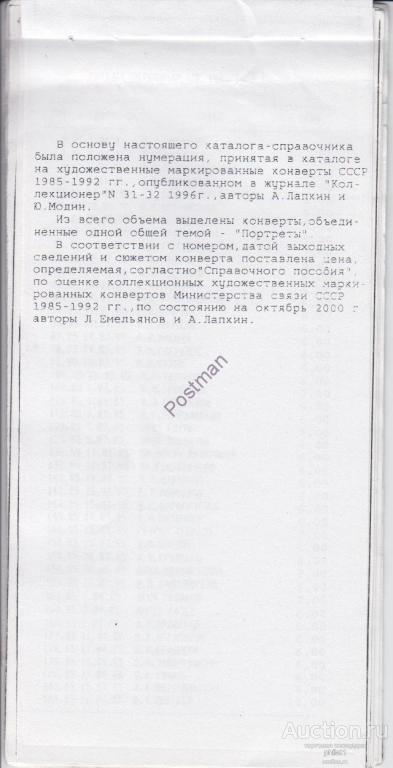 """Каталог """"Портреты"""" ХМК СССР 1985-1989 гг. Часть 2 - 15 стр."""