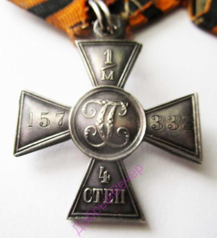 Георгиевский Крест и медаль За Храбрость с одной семьи. НА ПОГРАНИЧНИКА Заамурского полка!