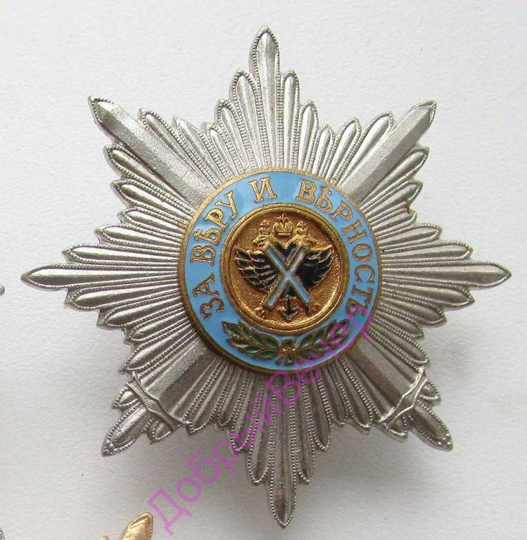 Звезда Ордена Св. Андрея Первозванного (с мечами) . Старая копия