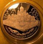 Серебро 25 рублей 2013 года ММД Спасо-Бородинский монастырь Ag925 169 г, С РУБЛЯ!!!