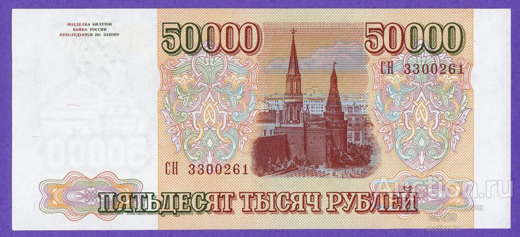 50000 рублей 1993 ( 1994 ) год лит. СН 3300261 UNC пресс