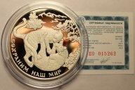 25 рублей 2011 год. Переднеазиатский леопард. Серебро 925 - 155.5 гр. Тираж: 1500 шт. Редкость-RRR!!