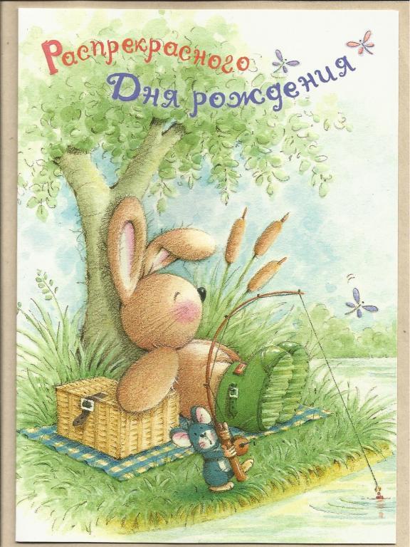 выбрать поздравление зайца с днем рождения сына только дорога маяку
