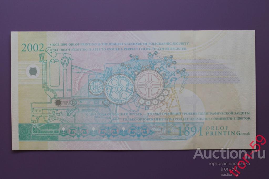 Гознак. Орлов И.И. 2002г. (АА 1234567 - «ныряющая» защитная нить серебристого цвета). Тестовая банк