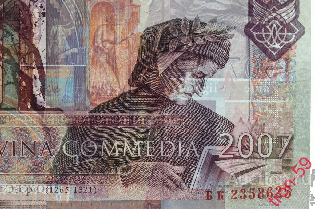 Данте Алигьери (1265-1321). 2007г. (БК 2358625 - вид №1 - красная защитная нить). Тестовая банкнота.