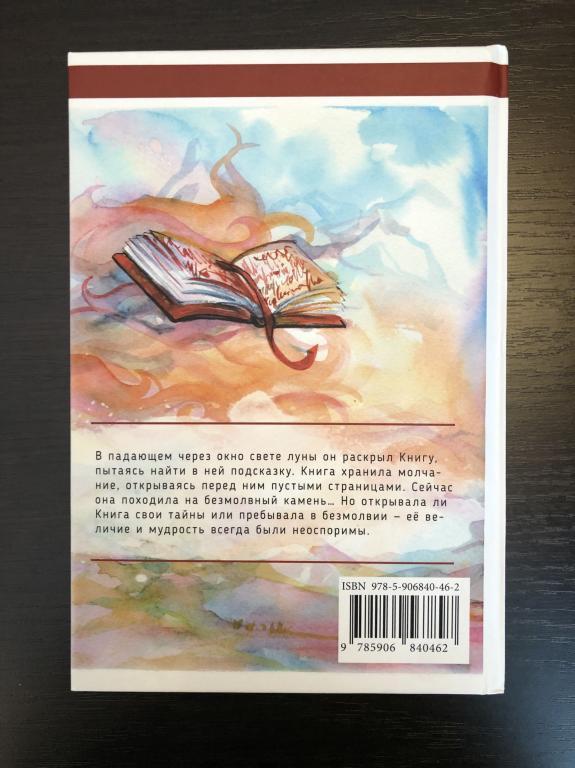 """Книга """"Великая книга короля. Алый фонарь"""" Цао Вэньсюань"""