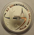 3 рубля 2006 год. XX зимние Олимпийские игры, Турин. Серебро!