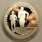 3 рубля 2008 год. Кубок мира по спортивной ходьбе. г.Чебоксары 2008. Серебро!