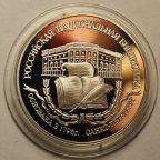 3 рубля 1995 год. Российская национальная библиотека. Санкт-Петербург. Серебро!