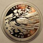 3 рубля 2008 год. Сохраним наш мир - Речной бобр. Серебро!