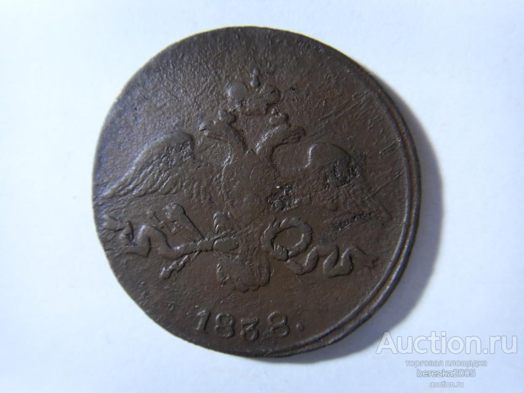2 копейки 1838 года СМ (А 1604)