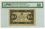 лот аукцион с рубля банкнота россия 10 рублей 1923 года ПРЕСС в слабе PMG грейд 53 about UNC