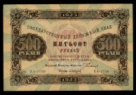 лот аукцион с рубля банкнота россия 500 рублей 1923 года СОСТОЯНИЕ