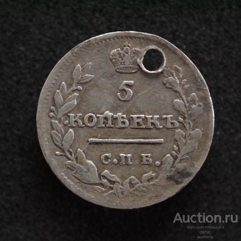 5 копеек 1815 г. СПБ МФ.  (к5)