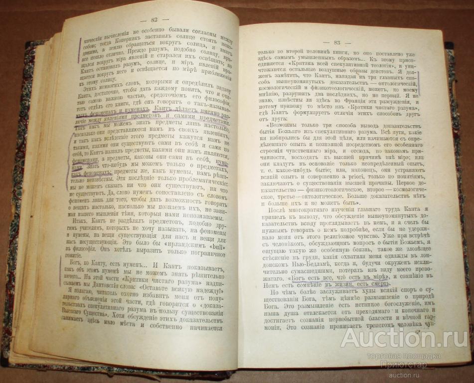 Г.ГЕЙНЕ. ДЕВУШКИ И ЖЕНЩИНЫ ШЕКСПИРА, САЛОН И ДР.! 1904г.! (8/6)