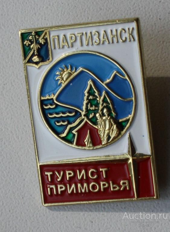 Герб партизанска картинки