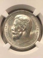 50  КОПЕЕК  1912 ЭБ  В  СЛАБЕ  NGC  MS 63
