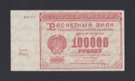 1921г 100000 рублей Дюков aUNC (ЖБ-117)
