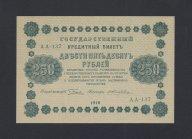 1918г 250 рублей Жихарев UNC (AA-137)