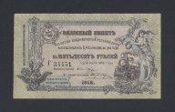 Владикавказская ж/д 1918г 50 рублей (Г 34451) UNC-