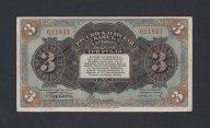 Харбин КВЖД Восточная ж/д 1917г 3 рубля (611841)