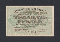 1919г 30 рублей Г.деМилло aUNC-UNC (AA-001)