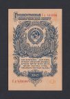 1947г 1 рубль 16 лент UNC (Сд 533386)