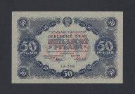 1922г 50 рублей Силаев aUNC-UNC в/з малые звезды (ЕА-2060)