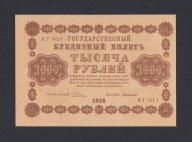 1918г 1000 рублей Г.деМилло UNC (АГ-613)